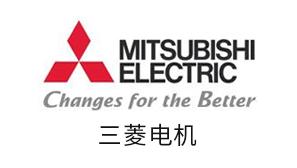 凯澄智能客户:三菱电机