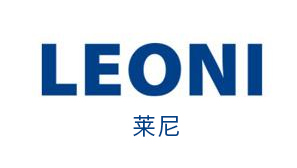 凯澄智能客户:莱尼中国